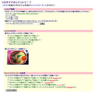 Blognetahotentry