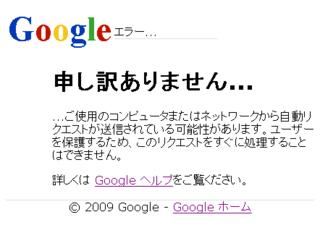 Googleerror100502001_2
