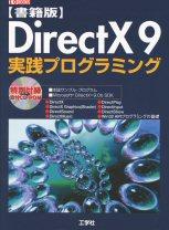 DirectX9実践プログラミング