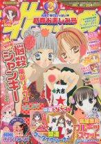 花とゆめ2006年3号