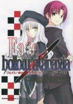 Fate/hollow ataraxiaコミックアラカルト