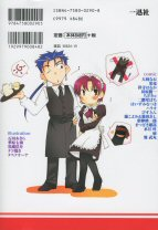 Fate/hollow ataraxiaコミックアンソロジー裏