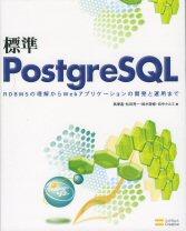 標準PostgreSQL