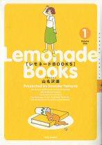 レモネードBOOKS 1巻
