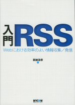 入門RSS