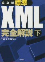 標準XML完全解説〈下〉